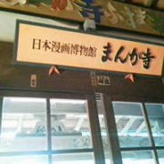 まんが寺(中原区)