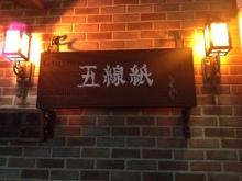 gosenshi_2