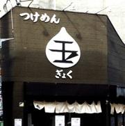 gyoku_1 - 180