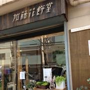 加藤花飾堂